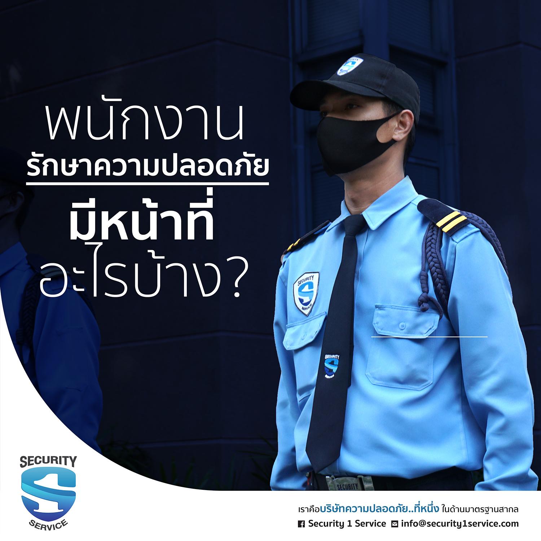 รักษาความปลอดภัย